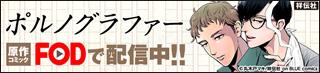 ポルノグラファー 原作コミックFODで配信中!!