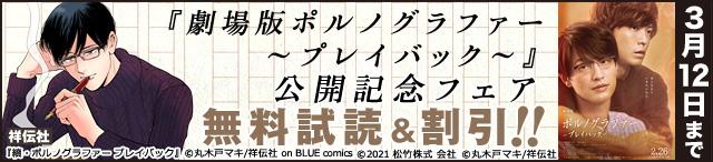 劇場版ポルノグラファー~プレイバック~ 公開記念フェア 無料試読&割引!3月12日まで