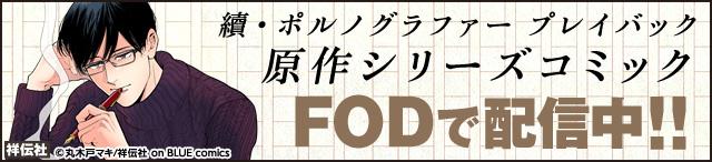 原作シリーズコミック FODで配信中!