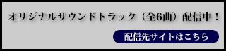 オリジナルサウンドトラック配信中!