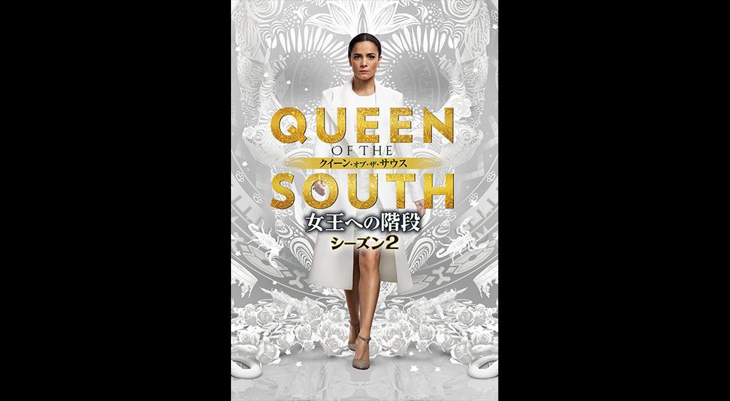 クイーン・オブ・ザ・サウス~女王への階段~シーズン2