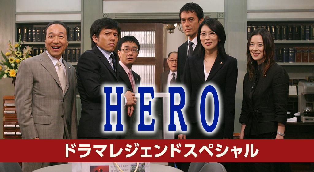 ドラマレジェンド HERO