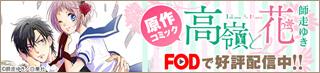 高嶺と花 原作コミック FODで好評配信中!