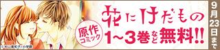 花にけだもの 原作コミック1~3など無料! 9月23日まで
