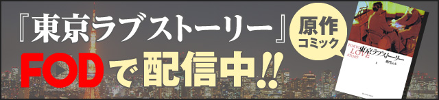 東京ラブストーリー原作コミック FODで配信中!