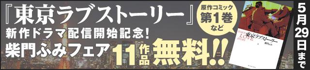 東京ラブストーリー 新作ドラマ配信開始記念! 柴門ふみフェア11作品無料! 5月29日まで