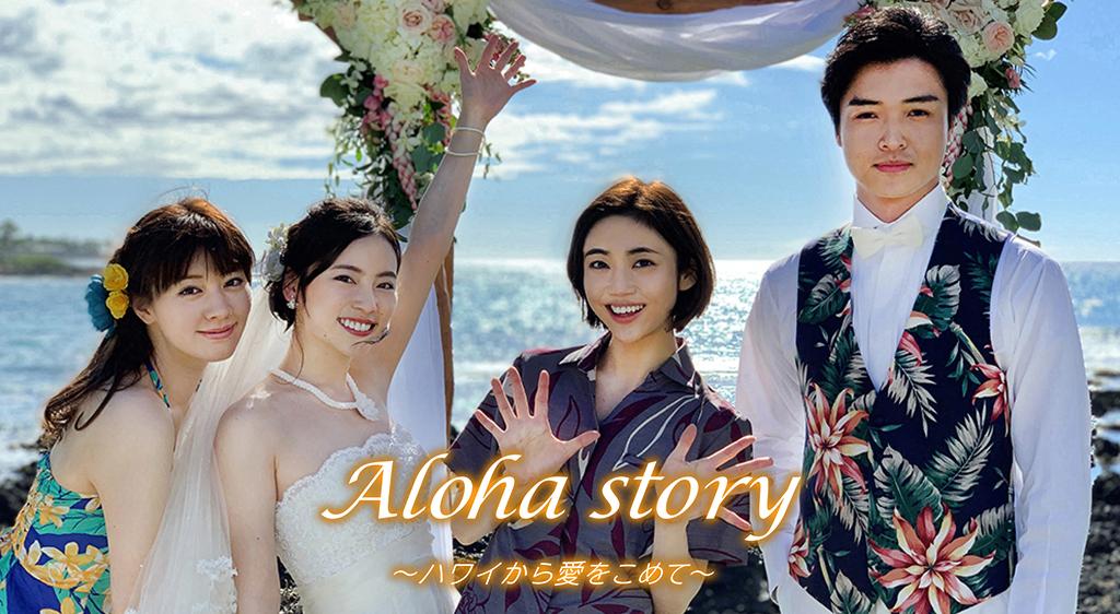 Aloha story~ハワイから愛をこめて~