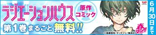 ラジエーションハウス 原作コミック 第1巻1まるごと無料! 6月30日まで