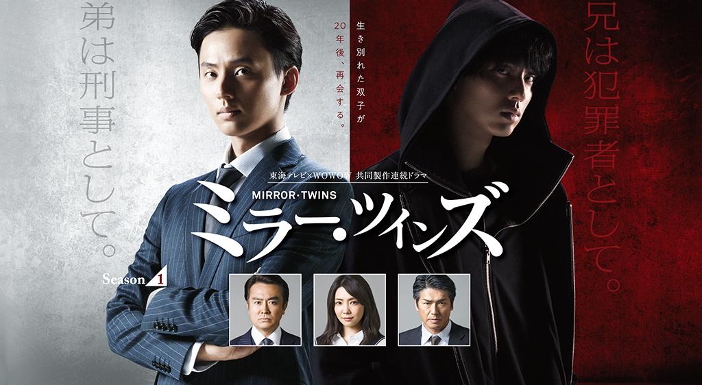 【東海テレビ】ミラー・ツインズ Season1