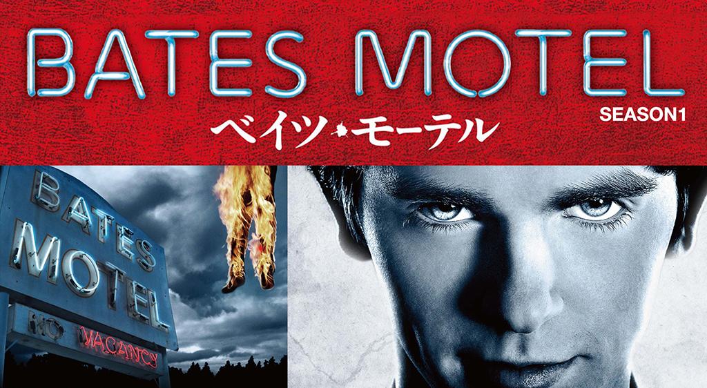 ベイツ・モーテル シーズン1