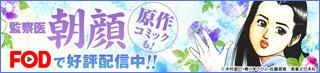 監察医 朝顔 原作コミックもFODで好評配信中!