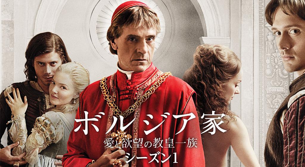 ボルジア家 愛と欲望の教皇一族 シーズン1