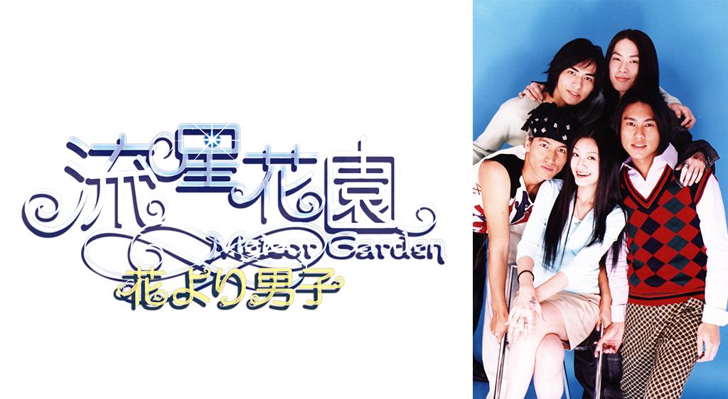 流星花園~花より男子~