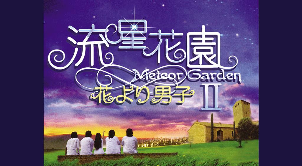 流星花園II~花より男子~