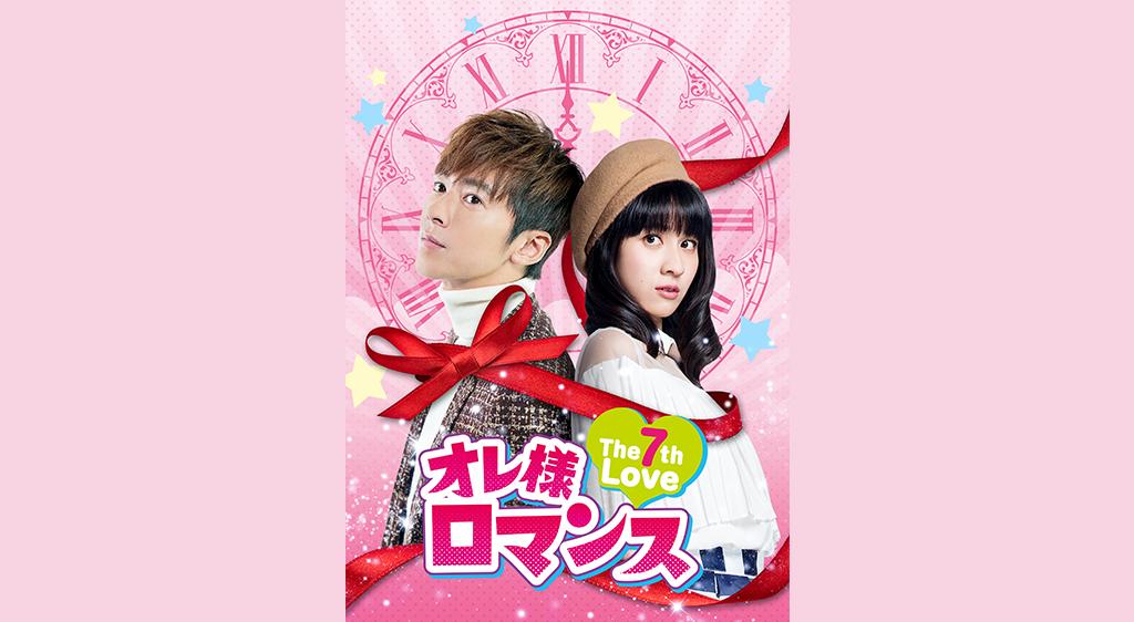 オレ様ロマンス~The 7th Love~