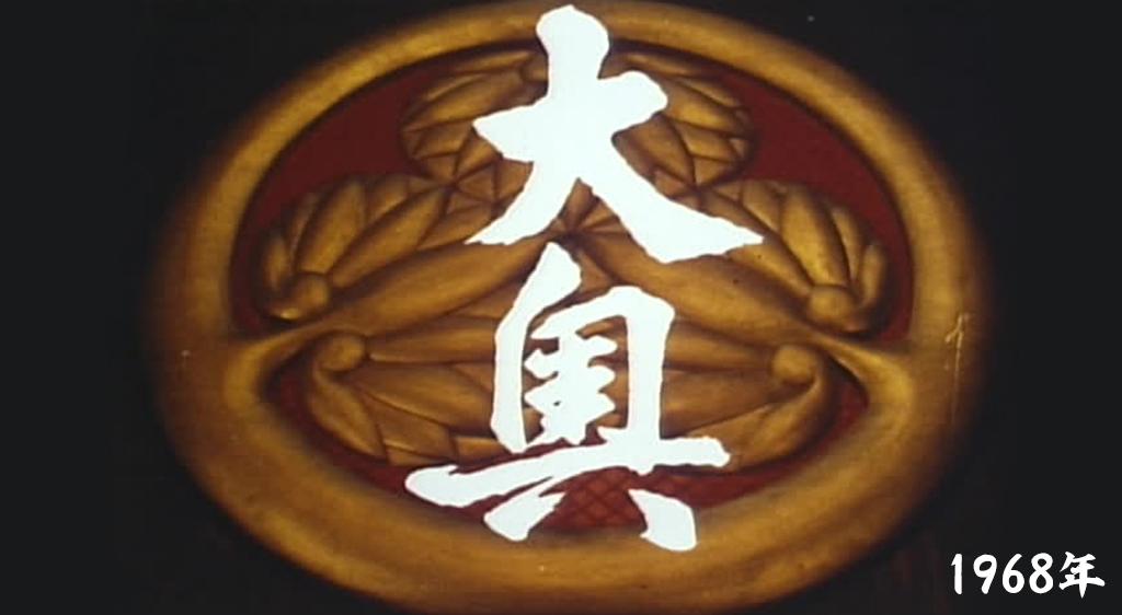 大奥(1968年)
