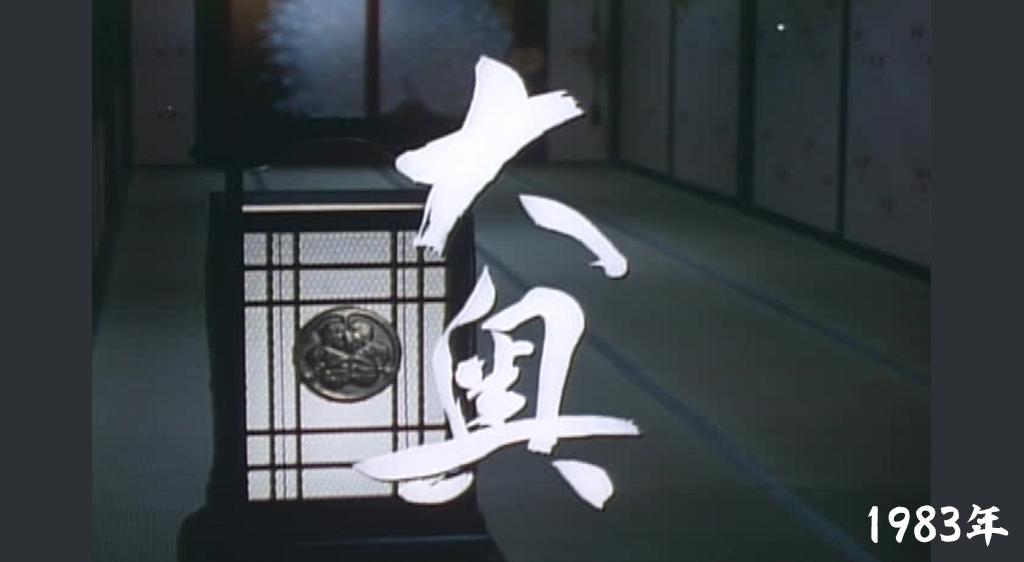 大奥(1983年)