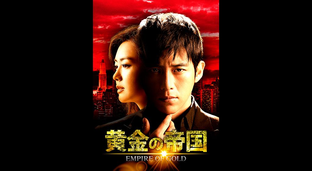黄金の帝国