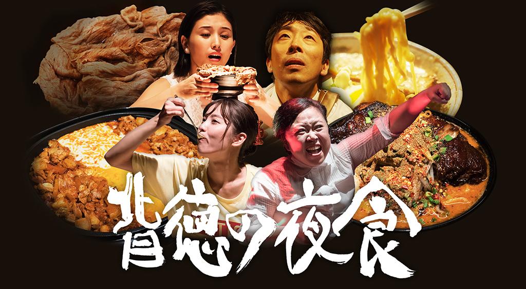 【東海テレビ】背徳の夜食