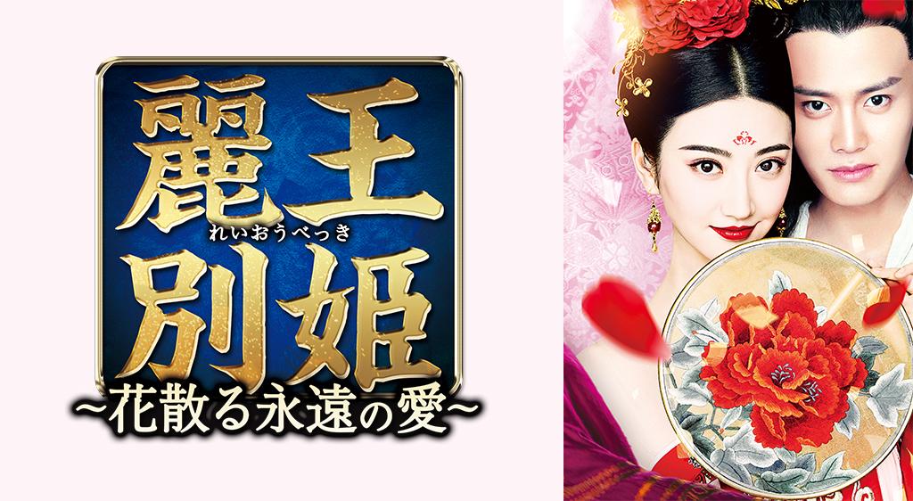 麗王別姫~花散る永遠の愛~