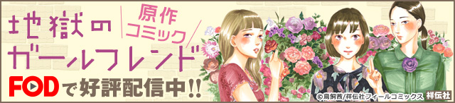 地獄のガールフレンド 原作コミック FODで好評配信中!