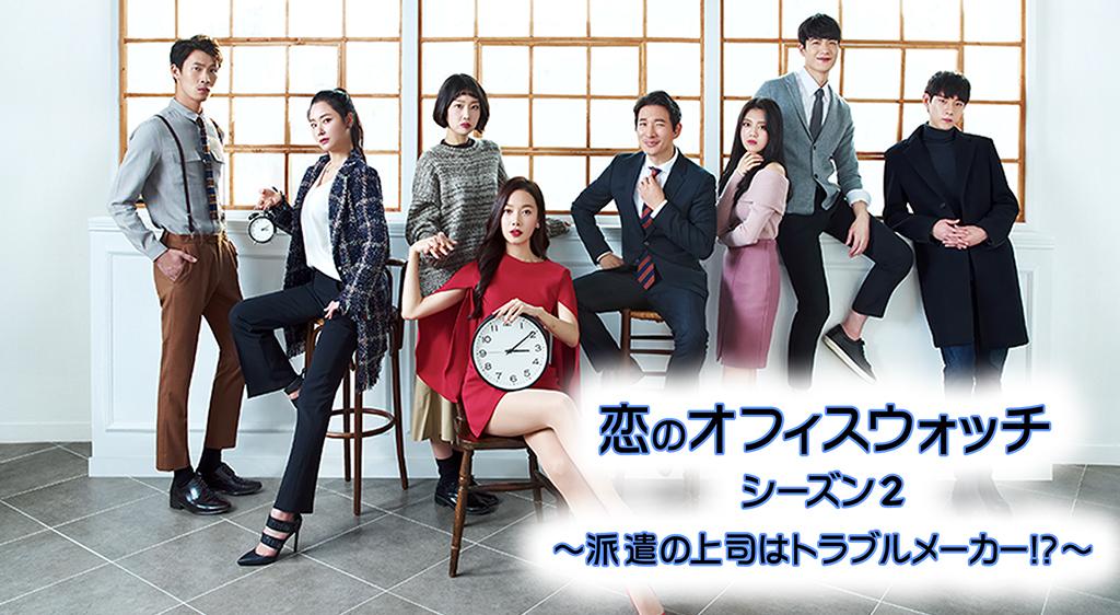 恋のオフィス・ウォッチ シーズン2~派遣の上司は、トラブルメーカー!?~