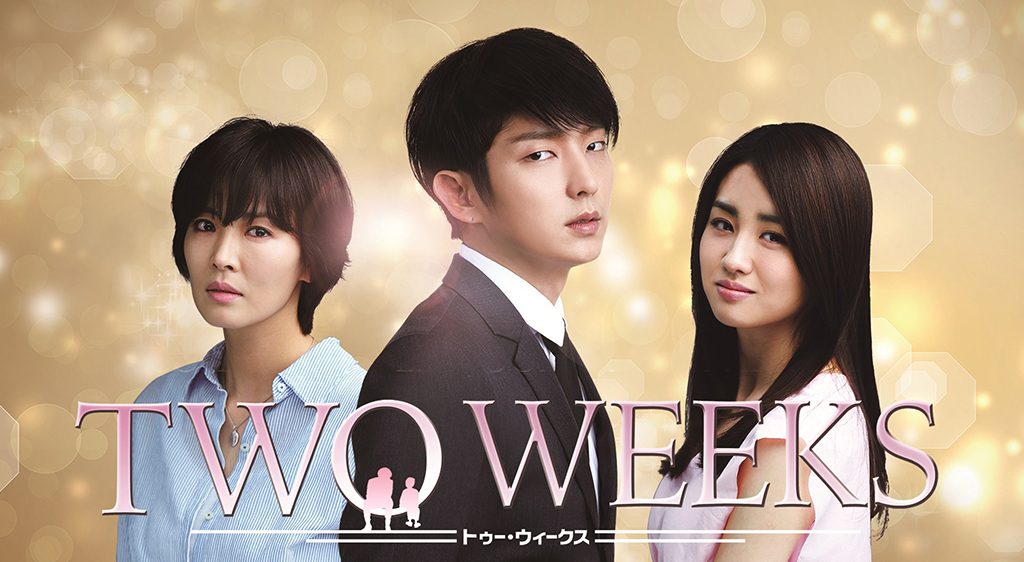 <韓国ドラマ>TWO WEEKS