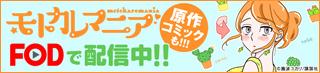モトカレマニア 原作コミックもFODで配信中!