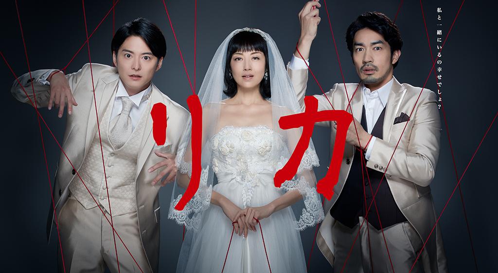 【東海テレビ】リカ