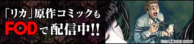 「リカ」原作コミックもFODで配信中!