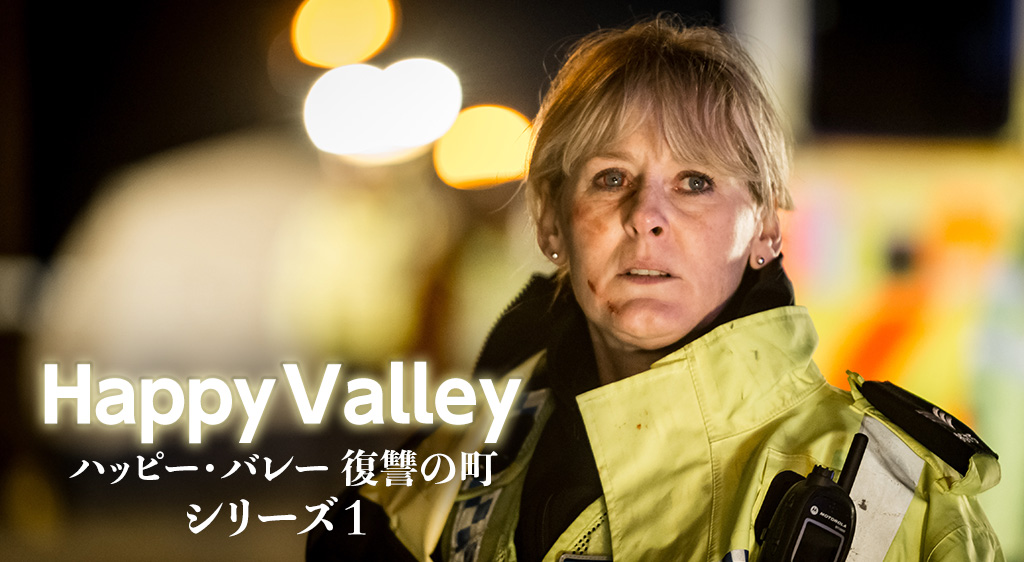 Happy Valley/ハッピー・バレー 復讐の町 シリーズ1