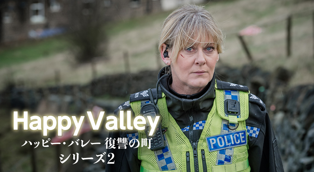 Happy Valley/ハッピー・バレー 復讐の町 シリーズ2