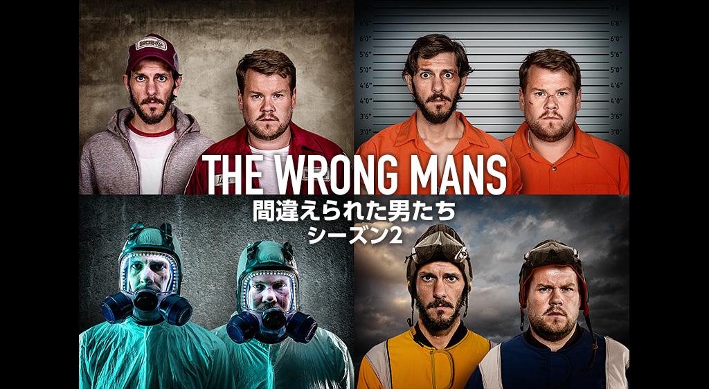 THE WRONG MANS/間違えられた男たち シーズン2