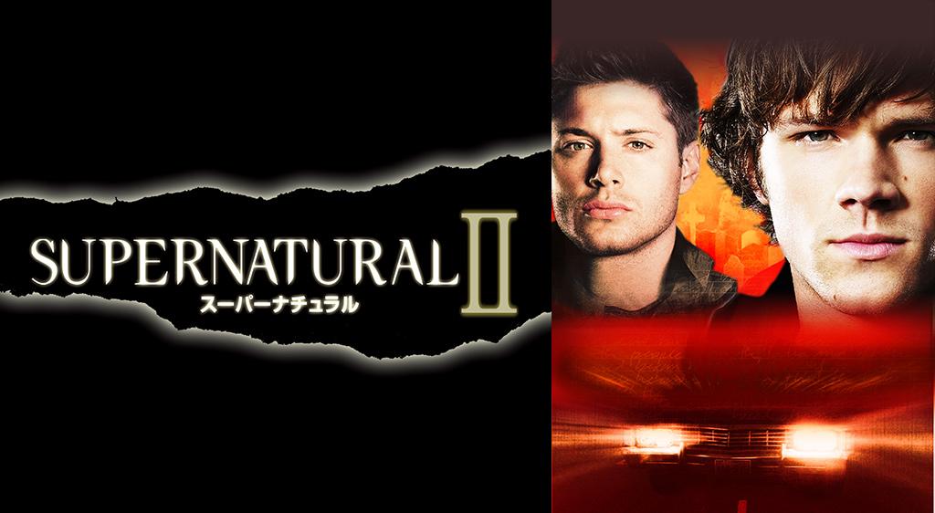 SUPERNATURAL II<セカンド・シーズン>