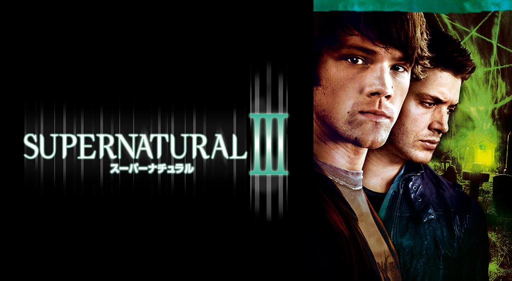 SUPERNATURAL III<サード・シーズン>