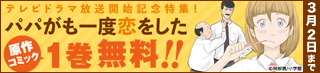パパがも一度恋をした 原作コミック1巻無料! 3月2日まで