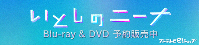 Blu-ray&DVD販売中