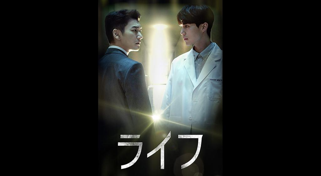 <韓国ドラマ>ライフ