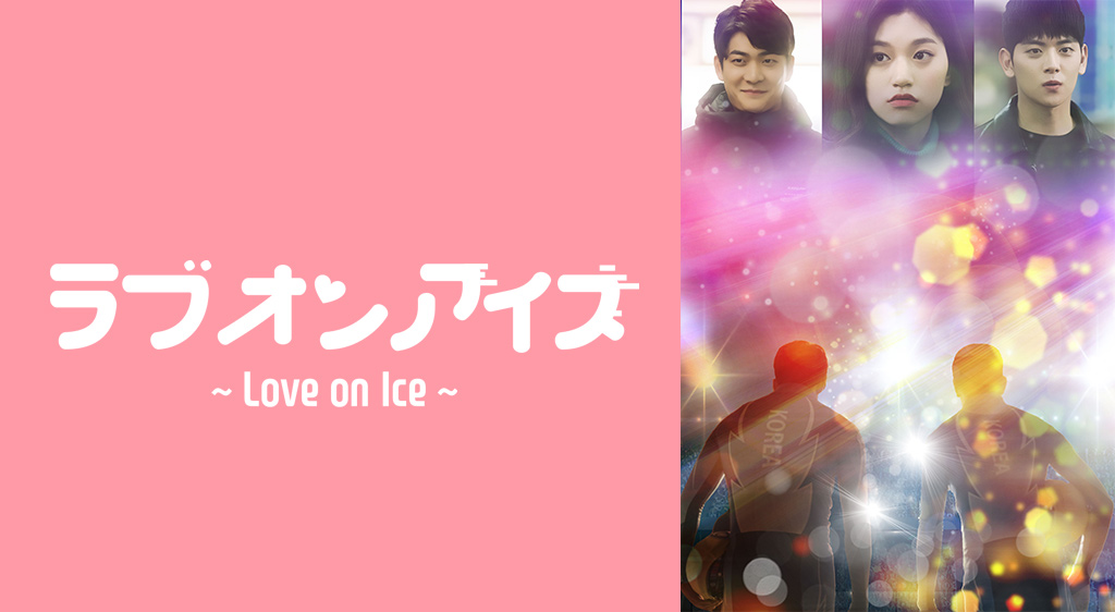 ラブ・オン・アイス~Love on Ice~
