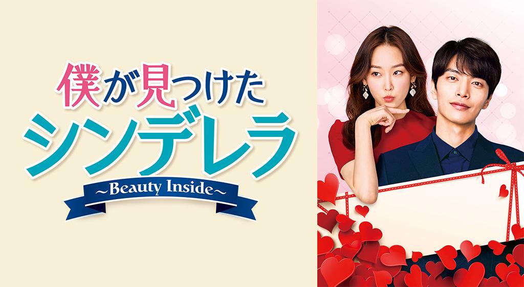 僕が見つけたシンデレラ~Beauty Inside~