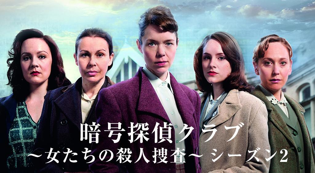 暗号探偵クラブ~女たちの殺人捜査~ シーズン2