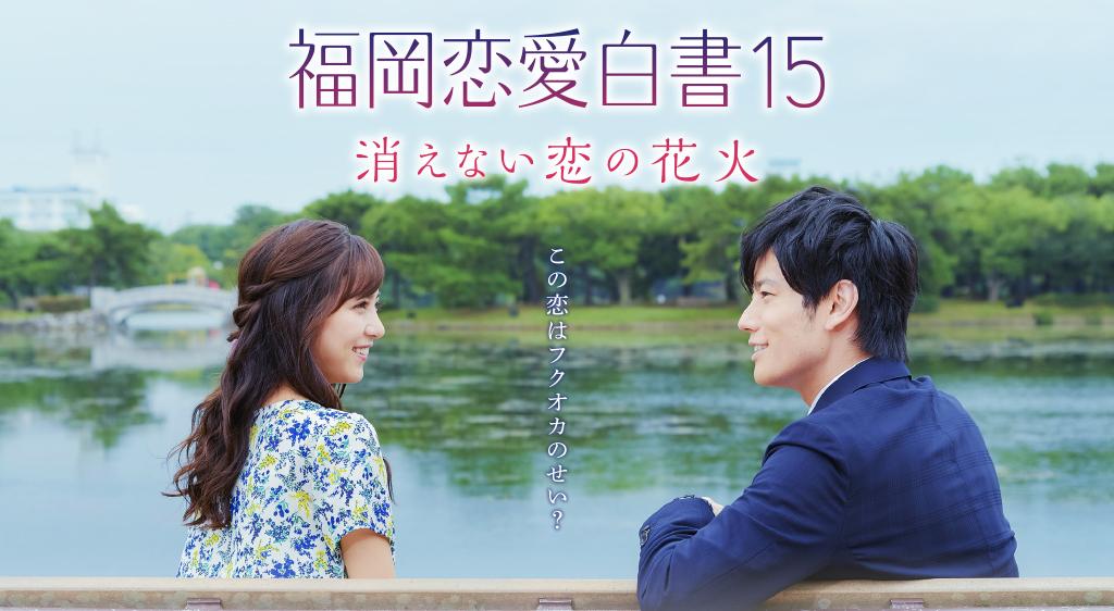 福岡恋愛白書15 消えない恋の花火