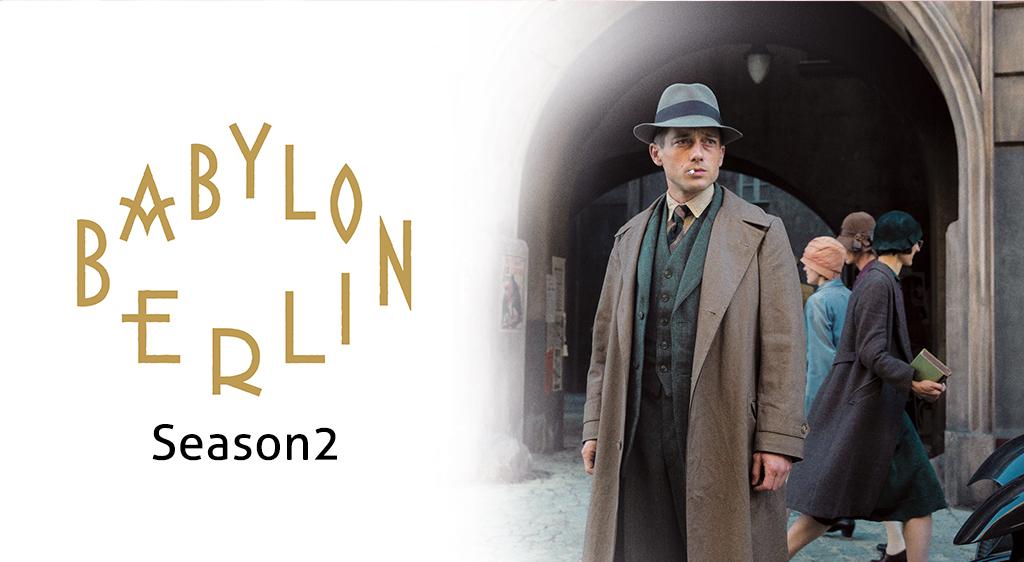 バビロン・ベルリン Season2