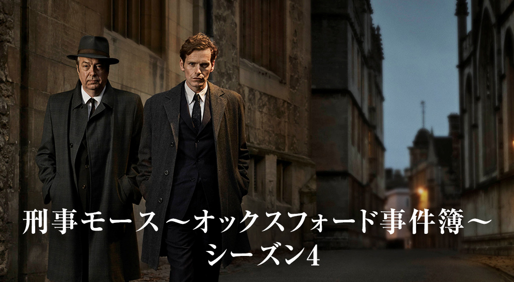 刑事モース~オックスフォード事件簿~ シーズン4