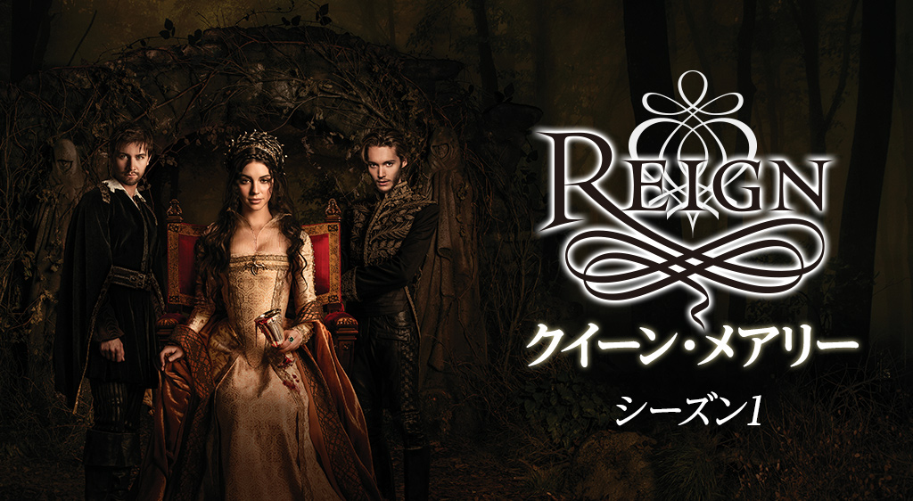 REIGN クイーン・メアリー シーズン1
