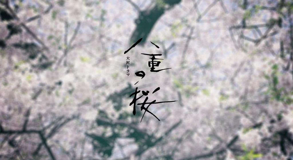 大河ドラマ 八重の桜
