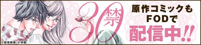 30禁 それは30歳未満お断りの恋。 原作コミックもFODで配信中!