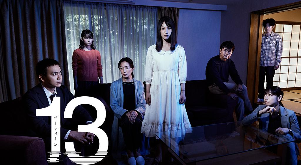 【東海テレビ】13