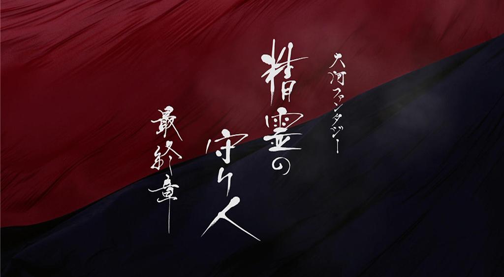 大河ファンタジー「精霊の守り人 最終章」