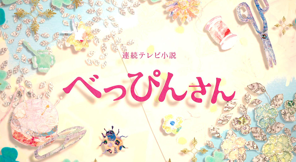 連続テレビ小説「べっぴんさん」
